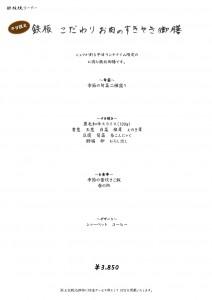 201911_sukiyakigozen_res