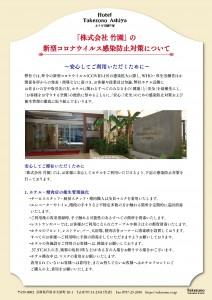 20210122_coronabousitaisaku_WEB