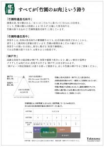 202007_takezonotokusen_honten