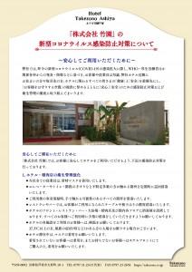 202109_coronaboushitaisaku_web